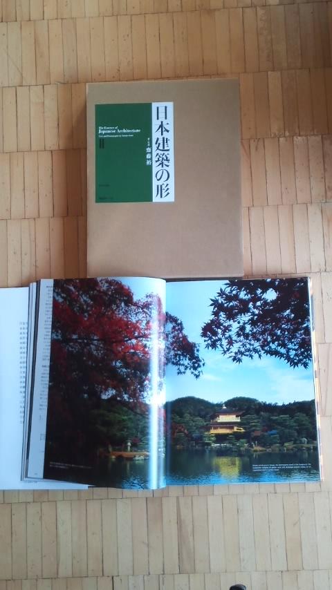 日本建築の形・Ⅱ
